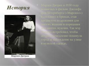 История Марлен Дитрих в 1930 году появилась в фильме Джозефа фон Штернберга (