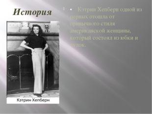 История • Кэтрин Хепберн одной из первых отошла от привычного стиля америк