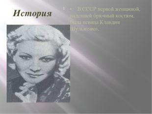 История • В СССР первой женщиной, надевшей брючный костюм, была певица Кла