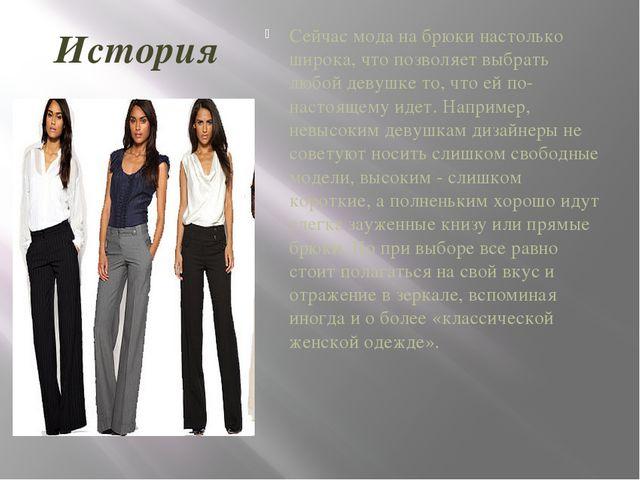 История Сейчас мода на брюки настолько широка, что позволяет выбрать любой де...