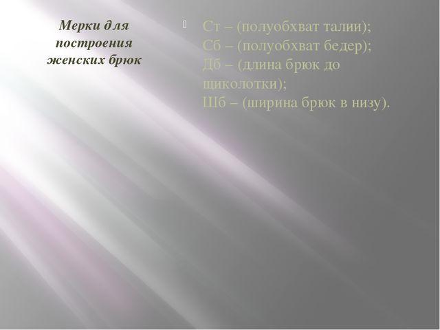 Мерки для построения женских брюк Ст – (полуобхват талии); Сб – (полуобхват...