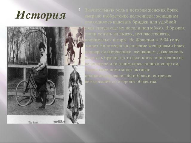 История Значительную роль в истории женских брюк сыграло изобретение велосипе...