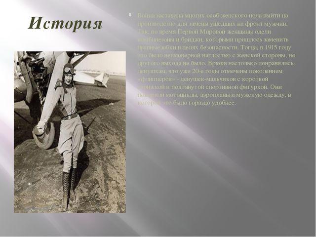 История Война заставила многих особ женского пола выйти на производство для з...
