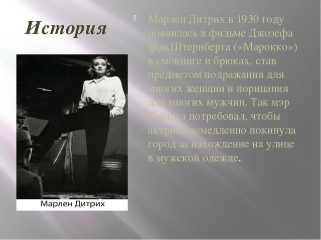 История Марлен Дитрих в 1930 году появилась в фильме Джозефа фон Штернберга (...