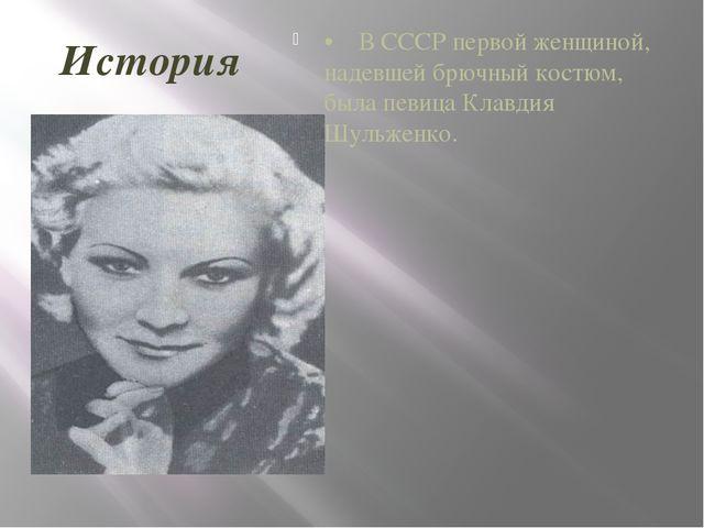 История • В СССР первой женщиной, надевшей брючный костюм, была певица Кла...