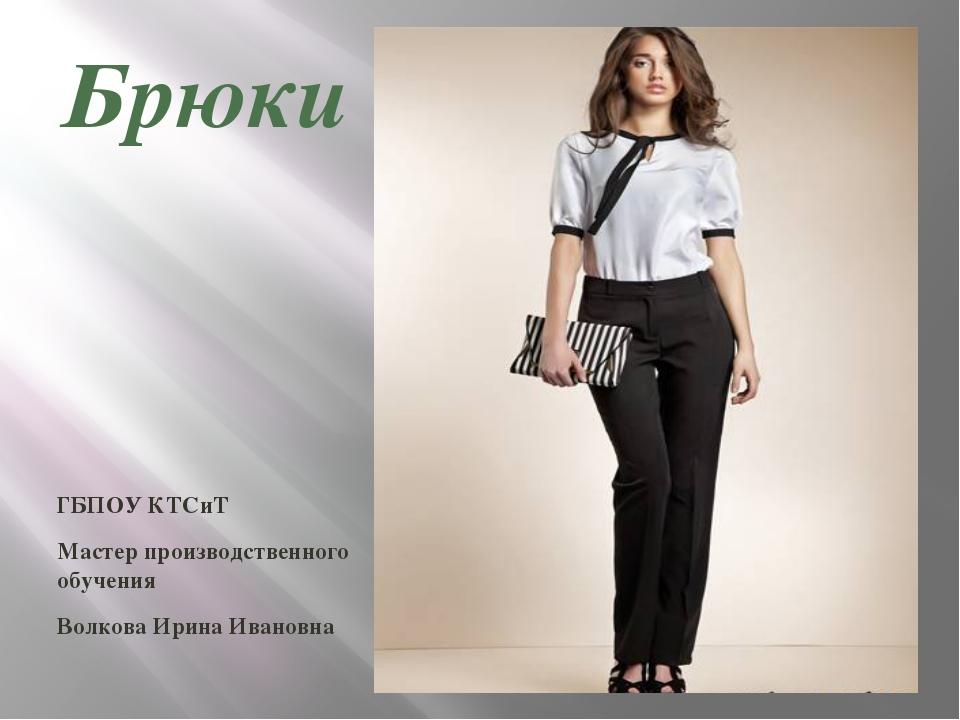 Брюки ГБПОУ КТСиТ Мастер производственного обучения Волкова Ирина Ивановна