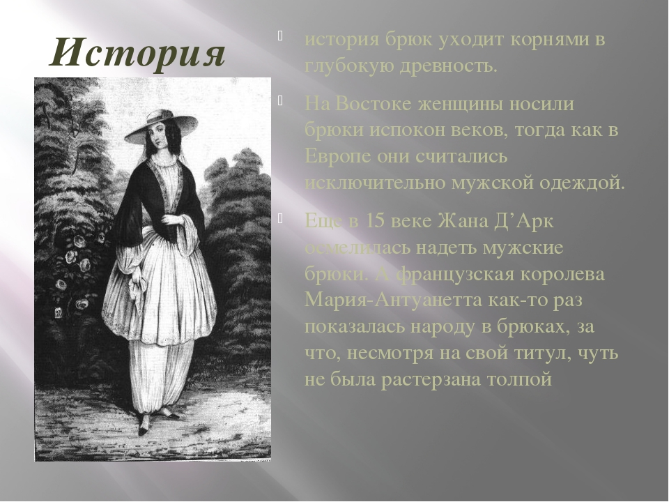История история брюк уходит корнями в глубокую древность. На Востоке женщины...