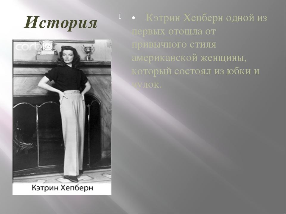 История • Кэтрин Хепберн одной из первых отошла от привычного стиля америк...