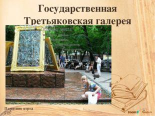 Государственная Третьяковская галерея Памятник перед ГТГ