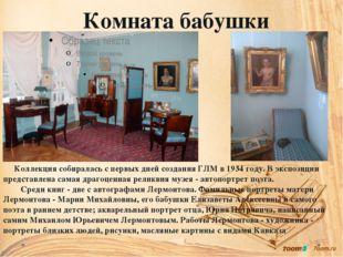 Комната бабушки Коллекция собиралась с первых дней создания ГЛМ в 1934 году.