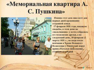 «Мемориальная квартира А. С. Пушкина» Именно этот дом снял поэт для первых д