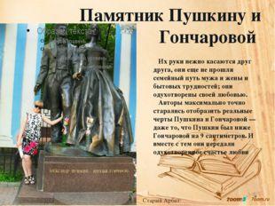 Памятник Пушкину и Гончаровой Их руки нежно касаются друг друга, они еще не п