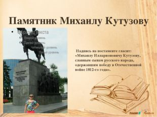 Памятник Михаилу Кутузову Надпись на постаменте гласит: «Михаилу Илларионович