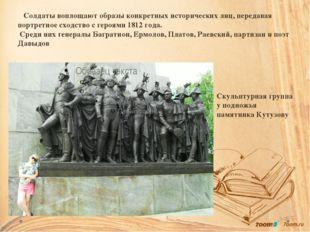 Солдаты воплощают образы конкретных исторических лиц, передавая портретное с