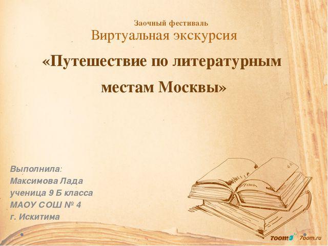 Виртуальная экскурсия «Путешествие по литературным местам Москвы» Выполнила:...