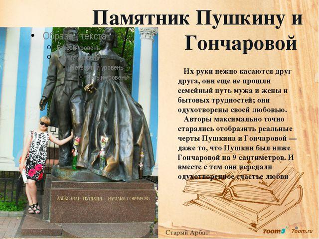 Памятник Пушкину и Гончаровой Их руки нежно касаются друг друга, они еще не п...
