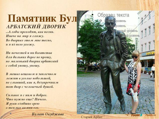 Памятник Булату Окуджаве АРБАТСКИЙ ДВОРИК ...А годы проходят, как песни. Инач...