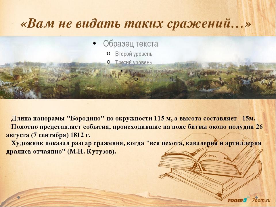 """«Вам не видать таких сражений…» Длина панорамы """"Бородино"""" по окружности 115 м..."""