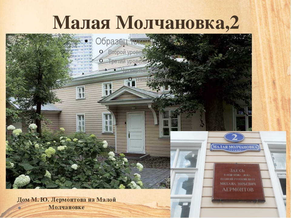 Малая Молчановка,2 Дом М. Ю. Лермонтова на Малой Молчановке