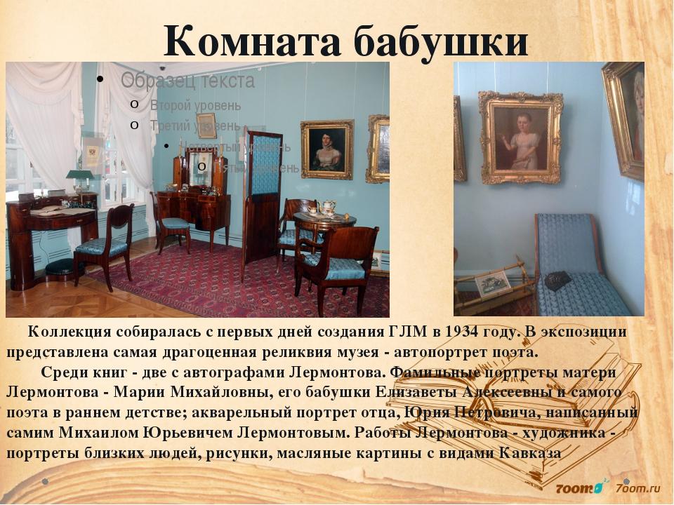 Комната бабушки Коллекция собиралась с первых дней создания ГЛМ в 1934 году....