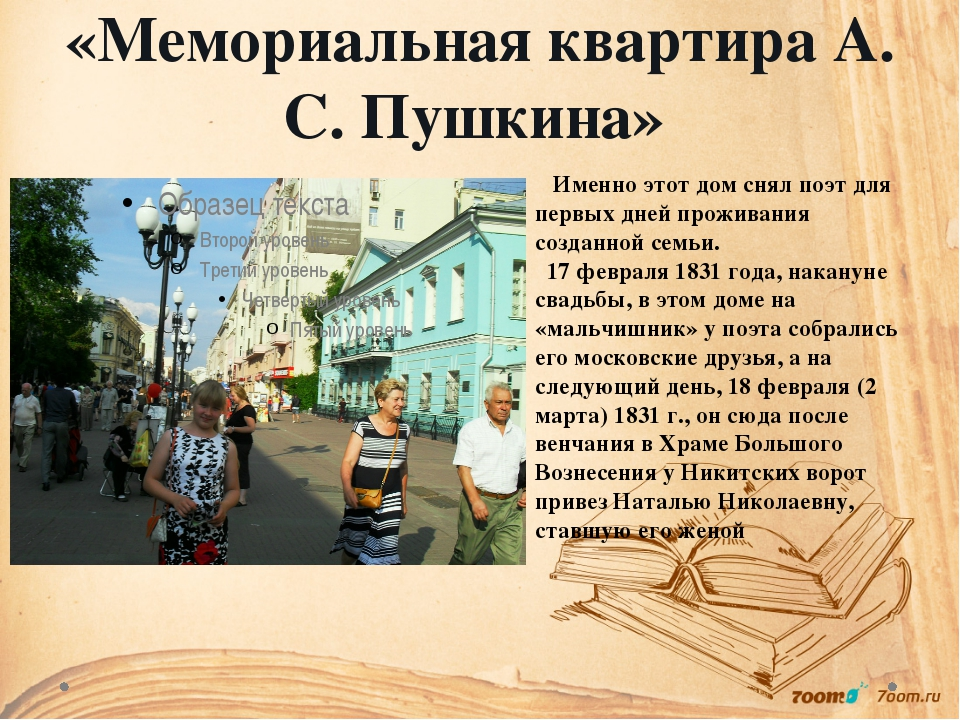 «Мемориальная квартира А. С. Пушкина» Именно этот дом снял поэт для первых д...