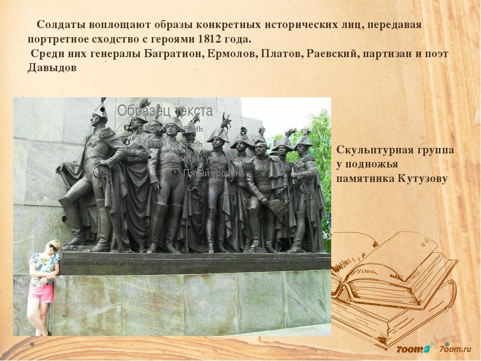 Солдаты воплощают образы конкретных исторических лиц, передавая портретное с...