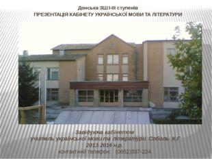 Завідуюча кабінетом учитель української мови та літератури Соболь К.Г 2013-2