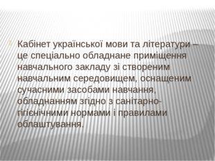 Кабінет української мови та літератури – це спеціально обладнане приміщення н