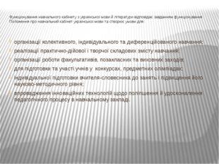 Функціонування навчального кабінету з української мови й літератури відповіда