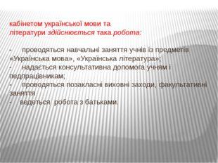 кабінетом української мови та літературиздійснюєтьсятакаробота: - пров