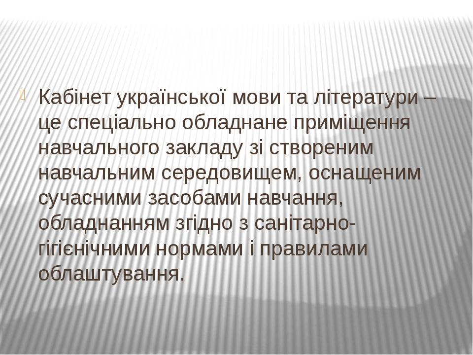 Кабінет української мови та літератури – це спеціально обладнане приміщення н...