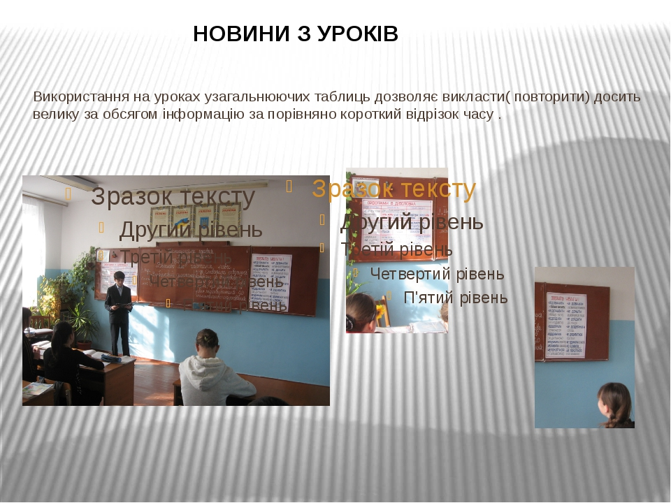 Використання на уроках узагальнюючих таблиць дозволяє викласти( повторити) до...