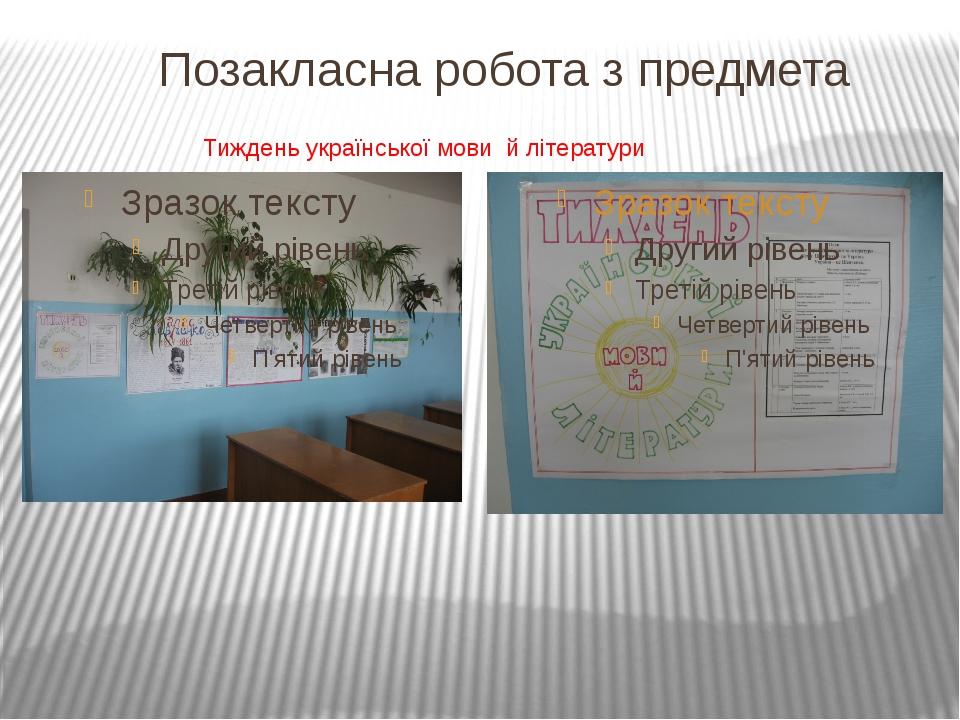 Позакласна робота з предмета Тиждень української мови й літератури