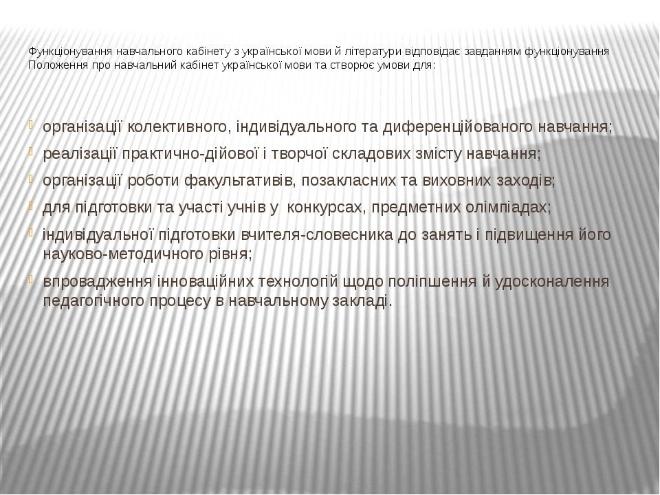 Функціонування навчального кабінету з української мови й літератури відповіда...