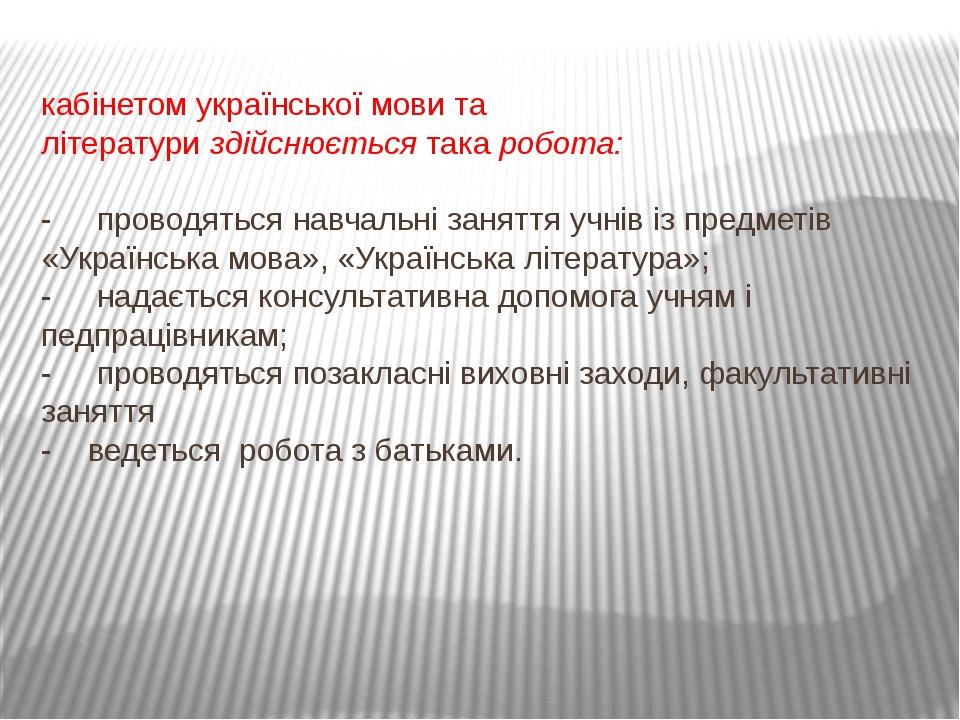 кабінетом української мови та літературиздійснюєтьсятакаробота: - пров...