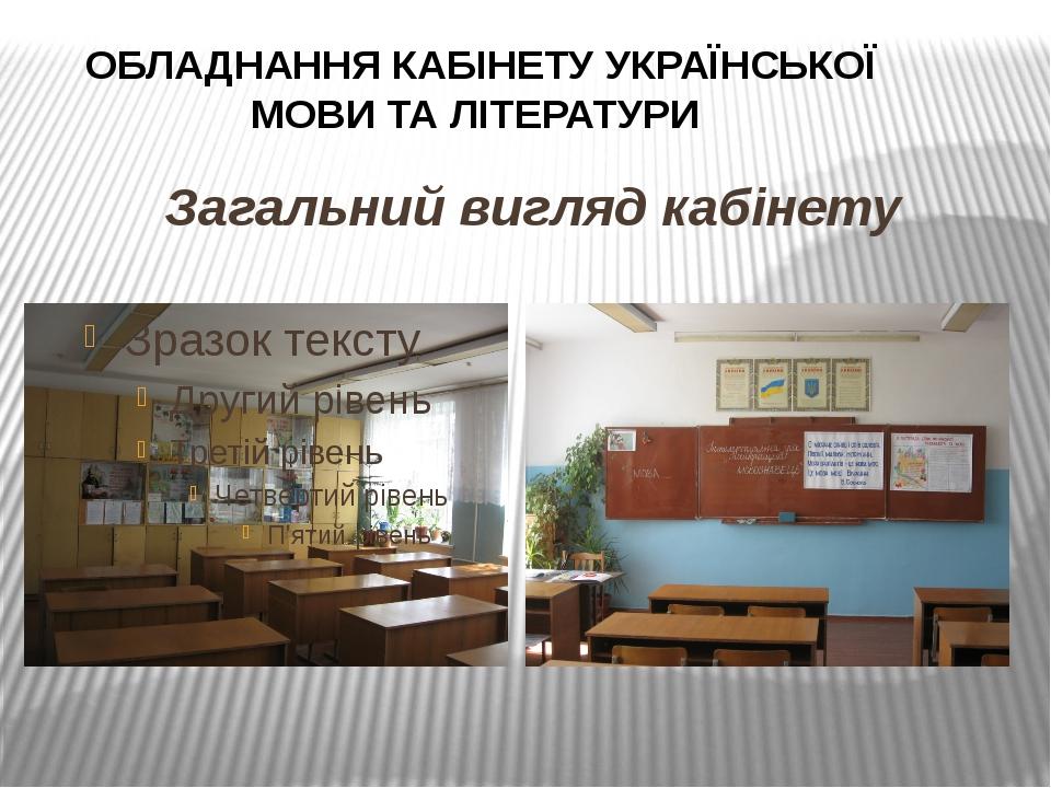 Загальний вигляд кабінету ОБЛАДНАННЯ КАБІНЕТУ УКРАЇНСЬКОЇ МОВИ ТА ЛІТЕРАТУРИ