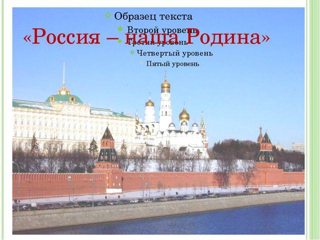 «Россия – наша Родина»
