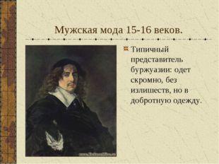 Мужская мода 15-16 веков. Типичный представитель буржуазии: одет скромно, без