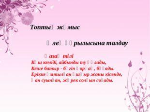 Қазақ тілі Күш кеміді, айбынды ту құлады, Кеше батыр - бүгін қорқақ, бұғады.