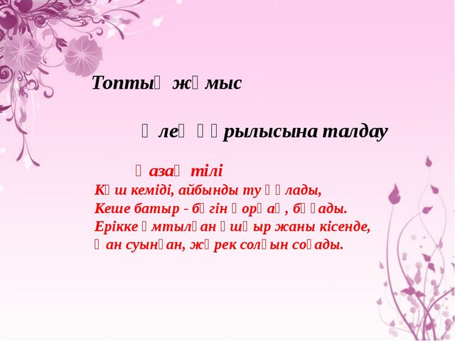 Қазақ тілі Күш кеміді, айбынды ту құлады, Кеше батыр - бүгін қорқақ, бұғады....