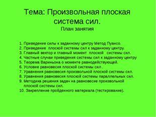 Тема: Произвольная плоская система сил. План занятия 1. Приведение силы к зад