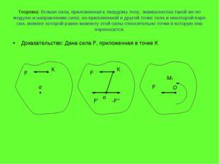 Теорема: Всякая сила, приложенная к твердому телу, эквивалентна такой же по м