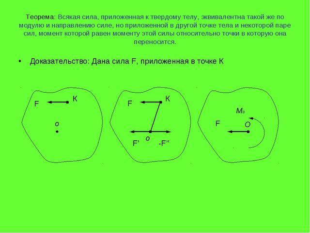Теорема: Всякая сила, приложенная к твердому телу, эквивалентна такой же по м...