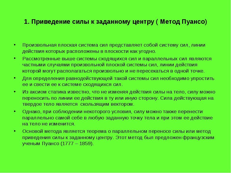 1. Приведение силы к заданному центру ( Метод Пуансо) Произвольная плоская си...