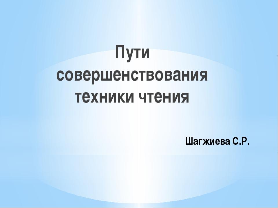 Шагжиева С.Р. Пути совершенствования техники чтения