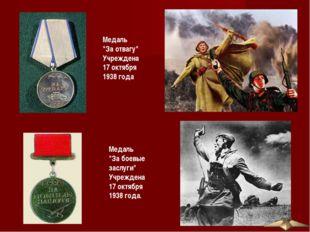 """Медаль """"За отвагу"""" Учреждена 17 октября 1938 года Медаль """"За боевые заслуги"""""""
