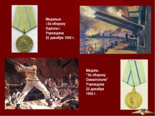 """Медаль """"За оборону Севастополя"""" Учреждена 22 декабря 1942 г. Медалью «За обор"""