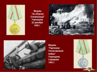 """Медаль """"За оборону Сталинграда"""" Учреждена 22 декабря 1942 г. Медаль """"Партизан"""