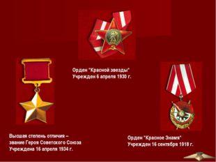 """Орден """"Красное Знамя"""" Учрежден 16 сентября 1918 г. Орден """"Красной звезды"""" Учр"""