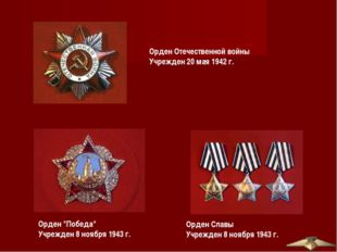 Орден Славы Учрежден 8 ноября 1943 г. Орден Отечественной войны Учрежден 20 м